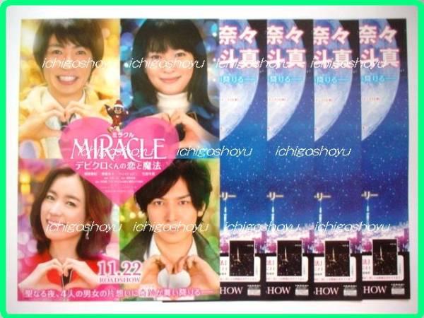 フライヤー5枚★相葉雅紀 映画『MIRACLE デビクロくんの恋と魔法』★嵐 チラシ