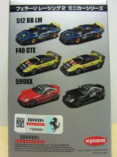 ◎京商1/64☆フェラーリレーシングミニカーコレクション2★512BB LM #76★KYOSHO2014_画像3