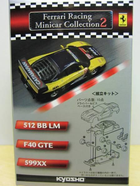 ◎京商1/64☆フェラーリレーシングミニカーコレクション2★512BB LM #76★KYOSHO2014_画像1