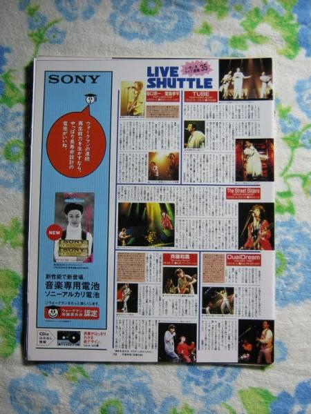 '89【Liveルポ】TUBE STREET SLIDERS 斉藤和義 DUAL DREAM ♯