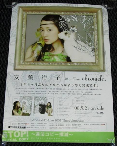 M⑤告知ポスター[安藤裕子] chronicle. 4thアルバム