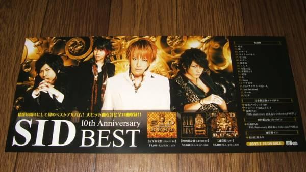 【ミニポスターF6】 SID/10th Anniversary BEST 非売品!
