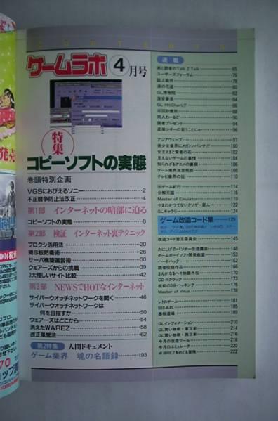 ゲームラボ1999年04月号~特集:コピーソフトの実態_画像2