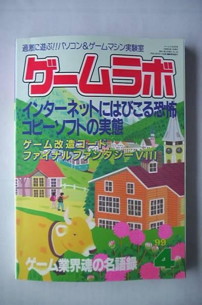 ゲームラボ1999年04月号~特集:コピーソフトの実態_画像1