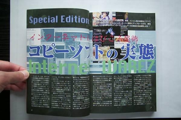 ゲームラボ1999年04月号~特集:コピーソフトの実態_画像3