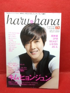 ▼haru hana 2011 Vol.003『キム・ヒョンジュウ』超新星/2PM_画像1