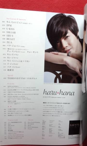 ▼haru hana 2011 Vol.003『キム・ヒョンジュウ』超新星/2PM_画像2