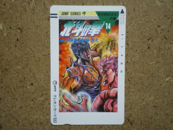 s5-38 · Jump Comics Fist of the North Star telephone card