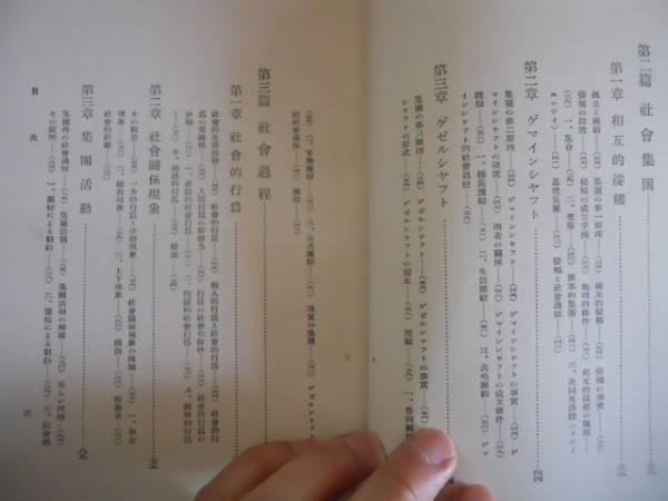 ●新社会学要綱●松本潤一郎●時潮社S15●社会問題社会事象集団_画像3
