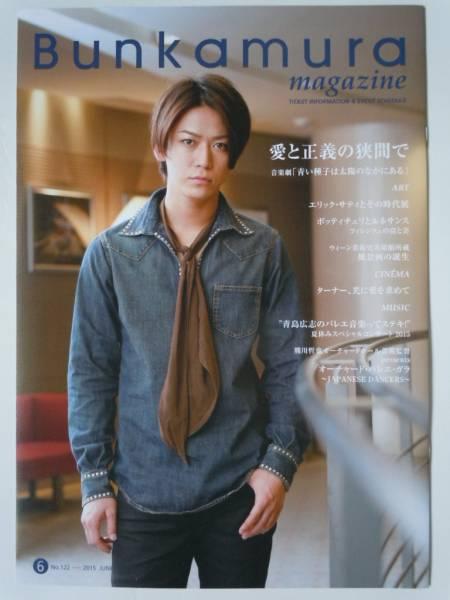 Bunkamura magazine 2015 JUNE 亀梨和也