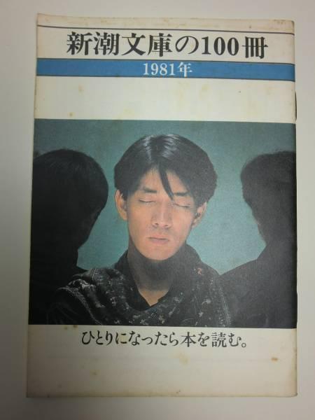 ★希少 非売品 YMO 坂本龍一 新潮文庫の100冊 冊子【即決】