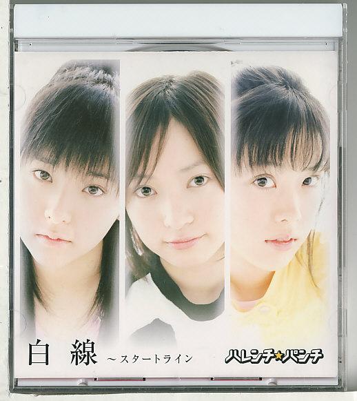 ハレンチパンチ★白線~スタートライン(80★PAN!ハレパン)初回盤_画像1