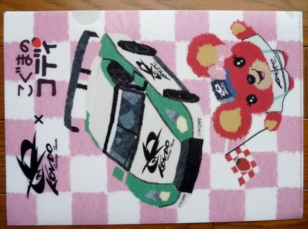 近藤真彦監督 クリアファイル 2013年スーパーGT #24 GT-R熊