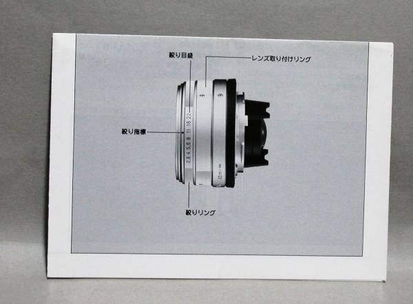 a-134 「使用説明書」 Gマウント ビオゴン28mmf2.8_画像2