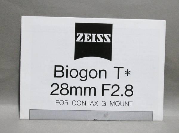 a-134 「使用説明書」 Gマウント ビオゴン28mmf2.8_画像1