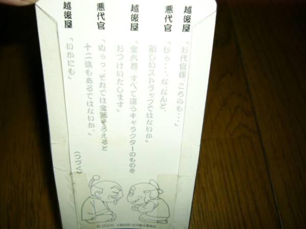 ギャンブル パチンコ 遊技 吉宗 オリジナル携帯ストラップ DVD第二巻の特典 非売品 未開封 鍵や携帯電話に付けて 好きな人居るよ_画像3