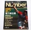 Number 247 STRIKE OUT! 奪三振主義 野茂英雄 清原和博 90 ワールドカップ イタリア大会開幕 1990年7月5日