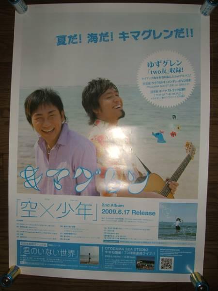 【ポスターH35】 キマグレン/空×少年 非売品!筒代不要!