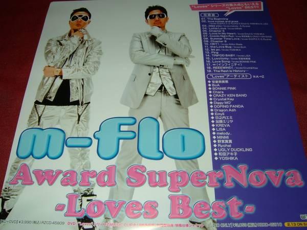 【ポスターHB】 m-Flo/Award SuperNova -Loves Best- 筒代不要!