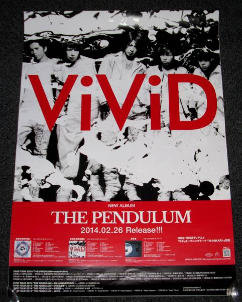 〃ViViD [THE PENDULUM] 告知用ポスター