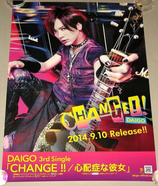 DAIGO [CHANGE!!/心配症な彼女] 告知用ポスター BRAKERZ