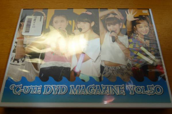℃-ute 「DVD Magazine vol.50」 【未開封品】・【限定生産品】 ライブグッズの画像