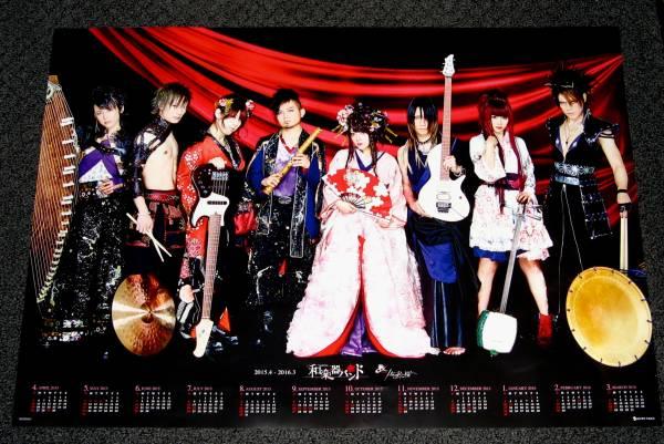 和楽器バンド [戦-ikusa-/なでしこ桜] 非売品ポスターカレンダー