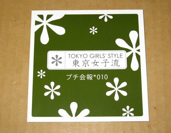 東京女子流 プチ会報*010