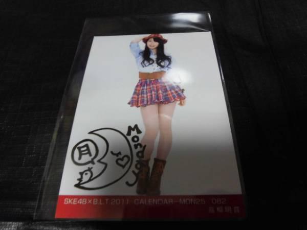 「棚1-1」 SKE48×B.L.T 2011 高柳明音 月曜日 生写真
