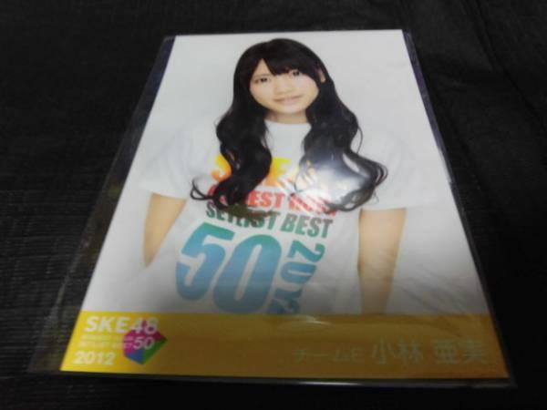 「棚1-1」 SKE48 小林亜実 リクアワ 2012 生写真