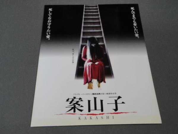 映画パンフ 案山子KAKASHI 柴咲コウ 野波真帆 松岡俊介 ライブグッズの画像