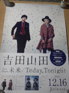 吉田山田 未来 ポスター