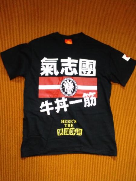 氣志團 牛丼一筋Tシャツ S 美品