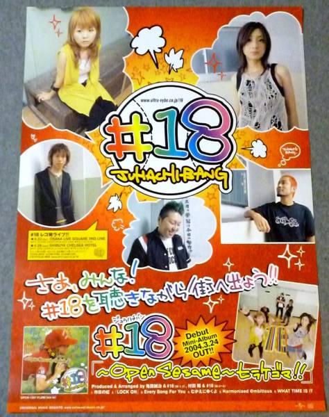 Ю⑤ 告知ポスター #18[Open Sesame ヒラケゴマ!!]