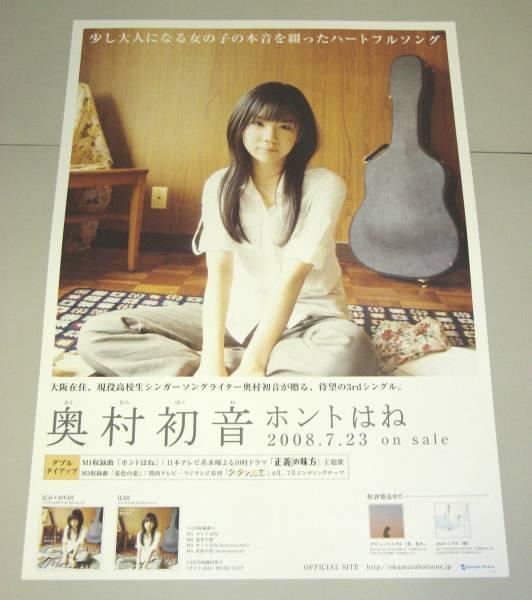 /T◎ ポスター [ 奥村初音 / ホントはね ] 2008年  即決!