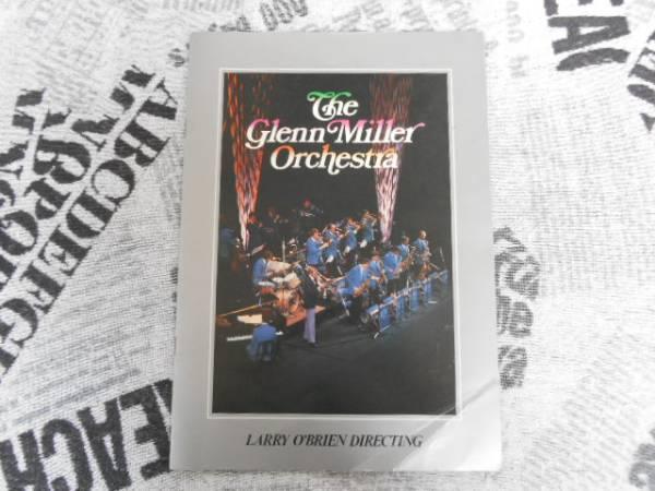 グレンミラー・オーケストラ パンフレット 田30