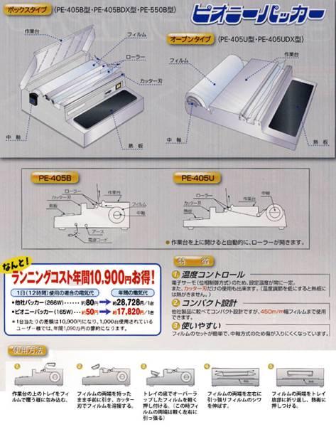【個人のお名前の配送不可】 ピオニーパッカー PE-405U 簡易包装機 ARC ダイア ラップ フィルム_画像3