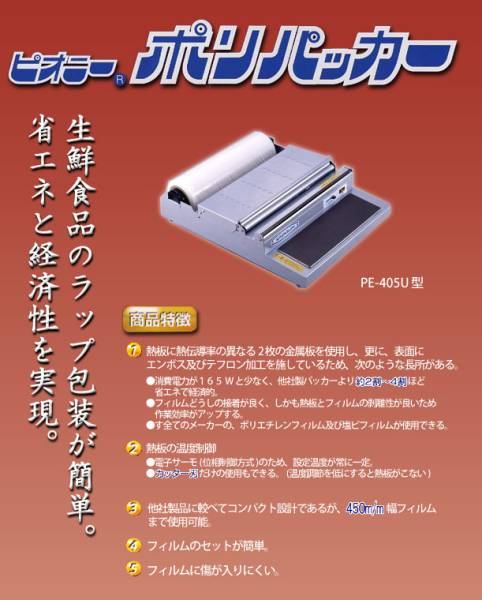 【個人のお名前の配送不可】 ピオニーパッカー PE-405U 簡易包装機 ARC ダイア ラップ フィルム_画像2