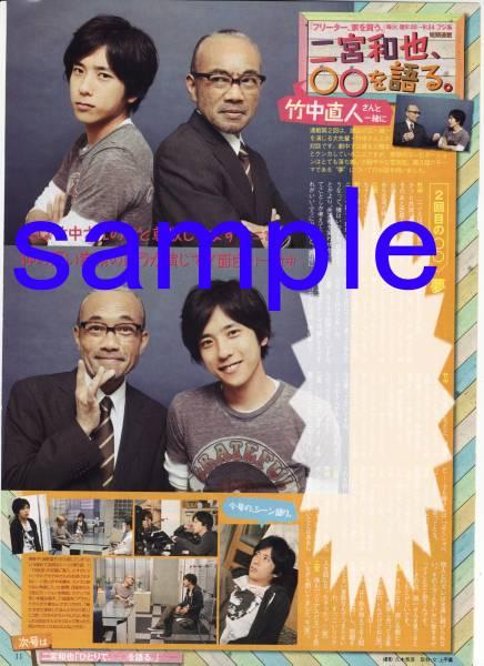 ◇TVぴあ 2010.11.2号 嵐 二宮和也 短期連載2,山田孝之