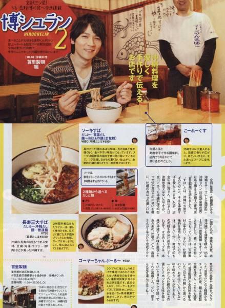 ◇ 1p_ monthly TV guide 2011.4 cut V6 Hiroshi Nagano Hiroshi hatching eggs 2 Toshi Takeuchi