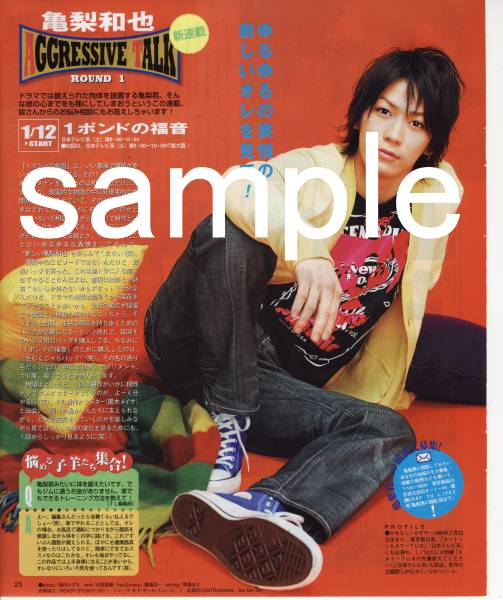 1p◇TV LIFE 2008.1.18号 KAT-TUN 亀梨和也 1ポンドの福音 新連載