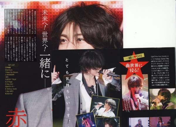 2p2◆月刊ザテレビジョン 2010.11.30号 切り抜き 赤西仁