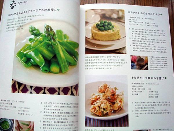 らでぃっしゅぼーやの野菜料理レシピ★らでぃっしゅのおだいどこ