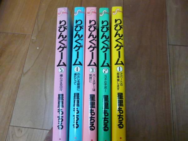 【コミック】小学館 星里もちる☆りびんぐゲーム 1-5巻