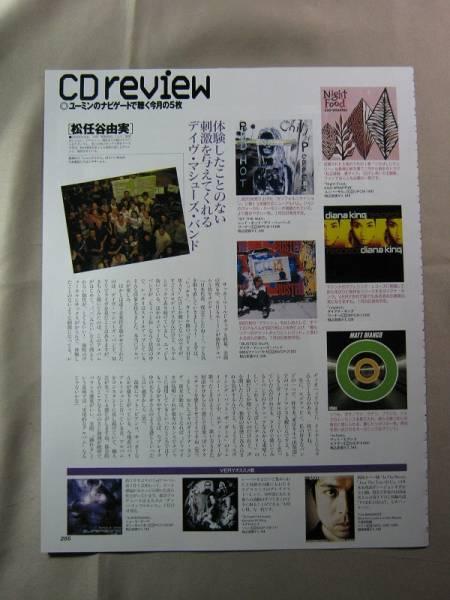 '02゛【今月のアルバム5枚を紹介】松任谷由美 ♯