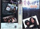 中古VHS◆青春の門 自立篇◆桃井かおり、佐藤浩市、他 佐藤かおり 検索画像 3