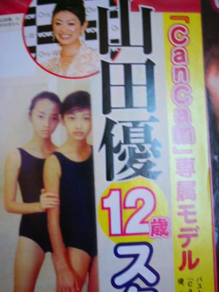 山田優の12歳当時のスクール水着画像を発見!
