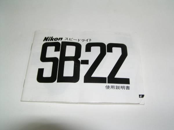 ニコン スピードライト SB-22 使用説明書