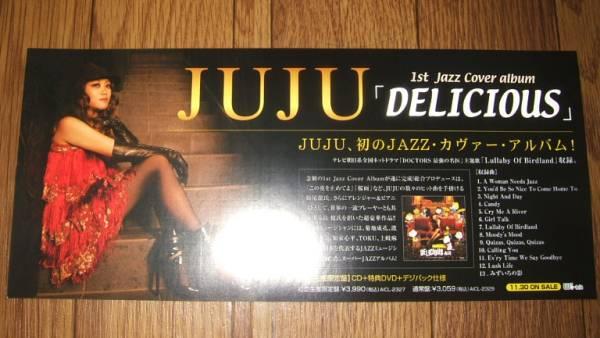 ■ミニポスターCF3■ JUJU/DELICIOUS 非売品!