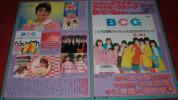 【衝撃切り抜き】 B・C・G 木村亜希 E15